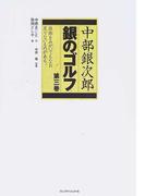 銀のゴルフ 第3巻 中部銀次郎