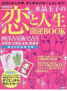水晶玉子の恋と人生開運BOOK 2006年1月〜6月 (ぴあMOOK)(ぴあMOOK)