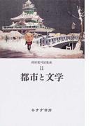 前田愛対話集成 2 都市と文学
