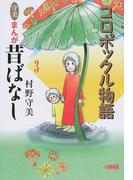 守美まんが昔ばなし 3 コロポックル物語 (ホーム社漫画文庫)(ホーム社漫画文庫)