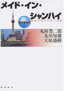 メイド・イン・シャンハイ 躍進中国の生産と消費 (新世界事情)
