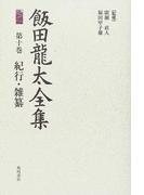飯田龍太全集 第10巻 紀行・雑纂