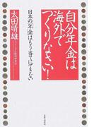 自分年金は海外でつくりなさい! 日本の「年金」はもう当てにできない (実日ビジネス)