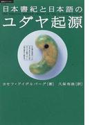 日本書紀と日本語のユダヤ起源 (超知ライブラリー)