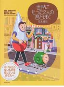 世界にたった2人の君とぼく The strange story of Boom town (Shinji Araki collection)