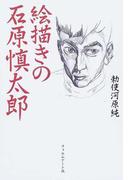 絵描きの石原慎太郎