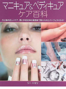 マニキュア&ペディキュアケア百科 爪と指の正しいケア、更に手足全体の美容まで取り入れたパーフェクトガイド