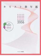 キリスト教年鑑 2006