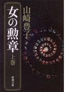 女の勲章 上巻 (新潮文庫)