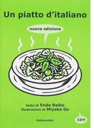 イタリア語ひとさら 改訂版