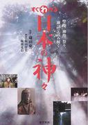 すぐわかる日本の神々 聖地、神像、祭り、神話で読み解く