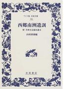 西郷南洲遺訓 (ワイド版岩波文庫)