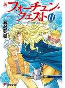 新フォーチュン・クエスト 11 クレイの災難 上 (電撃文庫)(電撃文庫)