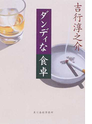 ダンディな食卓 (グルメ文庫)(グルメ文庫)