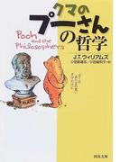 クマのプーさんの哲学 (河出文庫)(河出文庫)