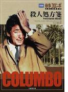 殺人処方箋 決定版 (竹書房文庫 ta‐ke shobo ENTERTAINMENT BOOKS 刑事コロンボ)(竹書房文庫)
