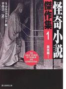 怪奇小説傑作集 新版 1 英米編 1 (創元推理文庫)(創元推理文庫)