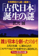 「古代日本」誕生の謎 大和朝廷から統一国家へ (PHP文庫)(PHP文庫)