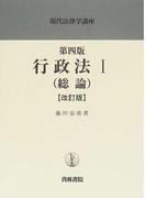 行政法 第4版 改訂版 1 総論 (現代法律学講座)