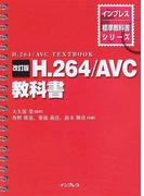 H.264/AVC教科書 改訂版 (インプレス標準教科書シリーズ)