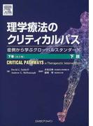 理学療法のクリティカルパス 症例から学ぶグローバルスタンダード 下巻 下肢