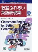 教室ふれあい英語表現集 (ロングマン英語ハンドブックシリーズ)