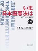 いま日本国憲法は 原点からの検証 第4版