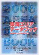 東海エリアデータブック 2006