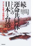 運命共同体としての日本と台湾 続 アジアを覆う中国の影