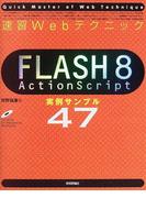 速習WebテクニックFLASH 8 ActionScript実例サンプル47 (Quick master of web technique)