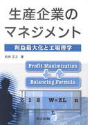 生産企業のマネジメント 利益最大化と工場理学