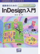 編集者のためのInDesign入門 (本の未来を考える=出版メディアパル)
