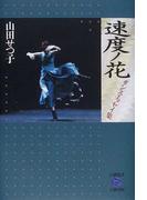 速度ノ花 ダンス・エッセイ集