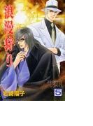 浪漫狩り 5 (プリンセスコミックス)(プリンセス・コミックス)