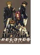 最遊記RELOAD 6 (ZERO−SUM COMICS)