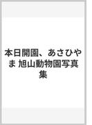 本日開園、あさひやま 旭山動物園写真集