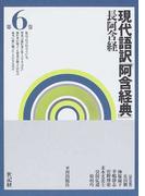 現代語訳「阿含経典」長阿含経 第6巻 世記経
