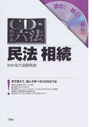 民法相続 (CD・わかる六法)