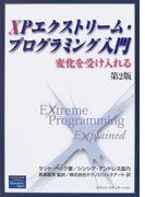XPエクストリーム・プログラミング入門 変化を受け入れる 第2版
