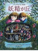 妖精が丘 (評論社の児童図書館・文学の部屋)