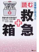 災害時に役立つ!!読む救急箱 家族を救う応急手当てシチュエーション50
