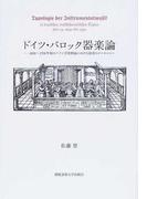 ドイツ・バロック器楽論 1650〜1750年頃のドイツ音楽理論における器楽のタイポロジー