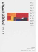 最新日本現代詩集