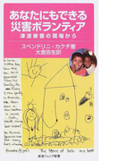 あなたにもできる災害ボランティア 津波被害の現場から (岩波ジュニア新書)(岩波ジュニア新書)