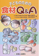 子どものための食材Q&A