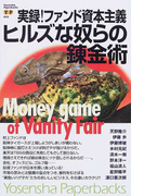 実録!ファンド資本主義ヒルズな奴らの錬金術 (Yosensha paperbacks)
