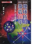 地球核力激震10年 180年暦が映し出す鮮明な未来 2004〜2013年 (陰陽自然学シリーズ)