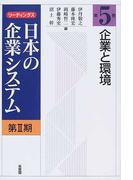 リーディングス日本の企業システム 第2期第5巻 企業と環境