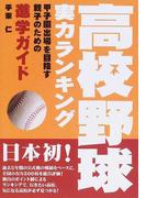 高校野球実力ランキング 甲子園出場を目指す親子のための進学ガイド