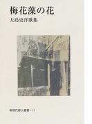 梅花藻の花 大島史洋歌集 (新現代歌人叢書)
